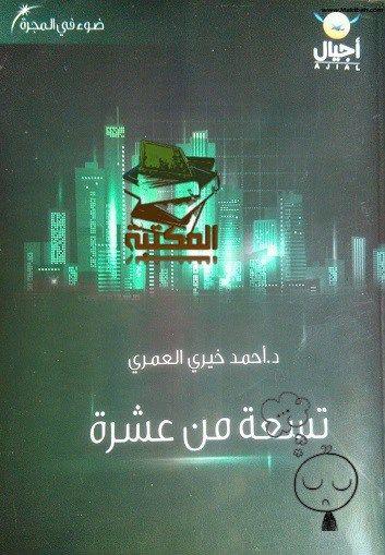 احمد خيري العمري كتب pdf