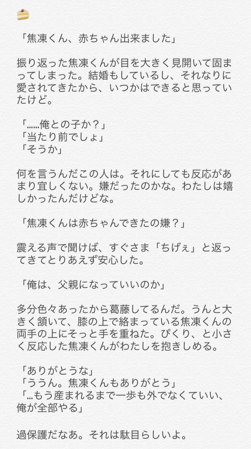 ヒロアカ 夢 小説 轟 「轟焦凍」の検索結果(キーワード)