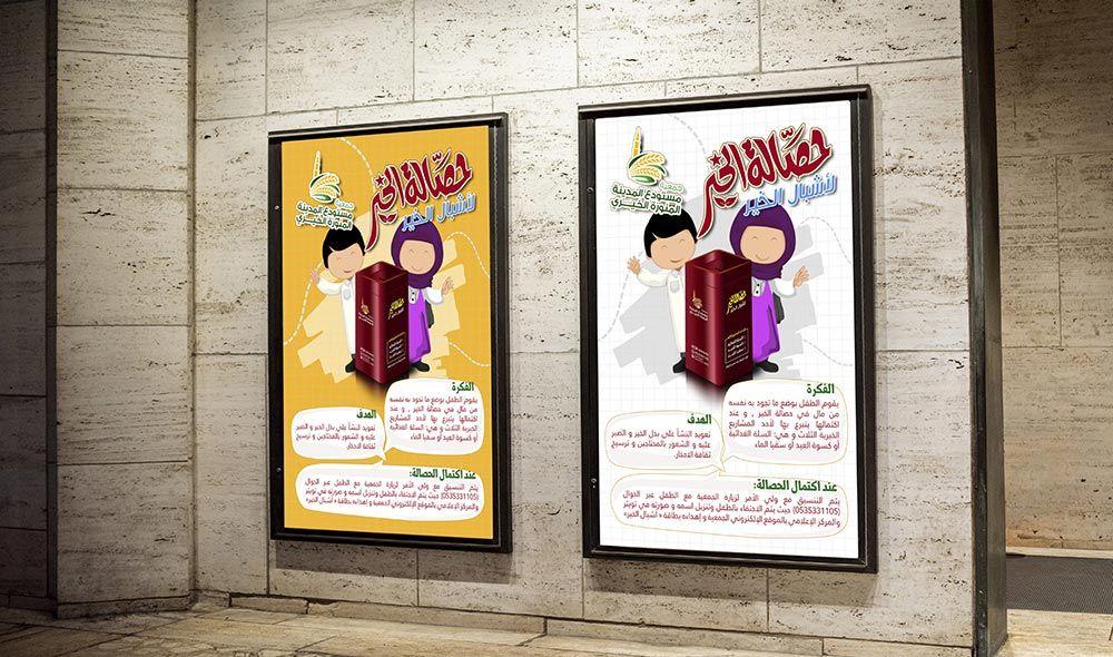 المصمم محمد سمير تصميم جرافيك Dsignermohammadsamir Graphicdesign من تصميمي Book Cover Door Signs Books
