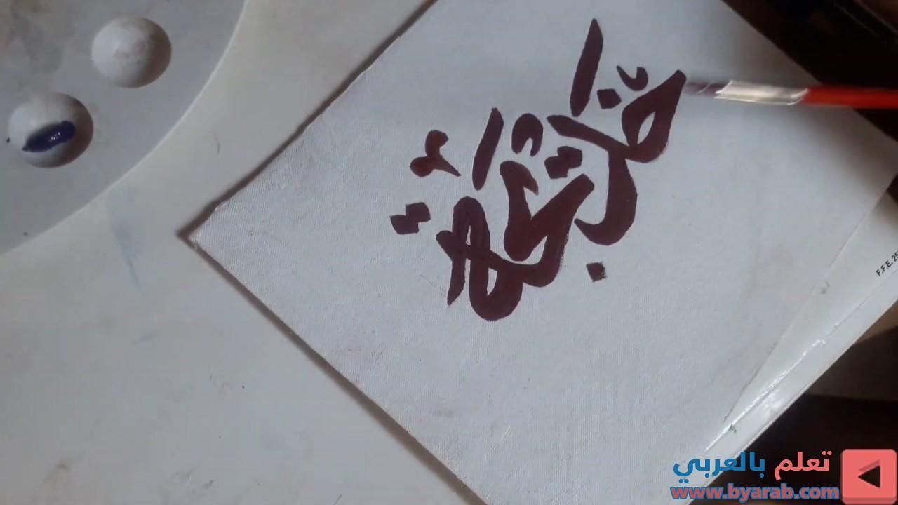 الخط العربي رسم اسم خديجة Takeout Container Container