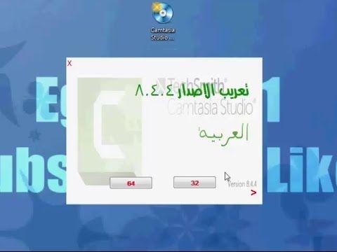 تعريب برنامج Camtasia Youtube Screenshots Desktop Screenshot Computer