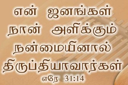 Famous Bible Quotes In Tamil Places To Visit Bible Quotes