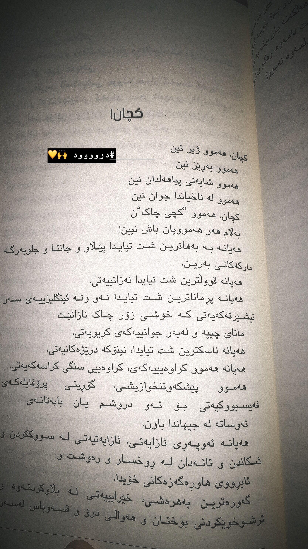 Mn Amam من ئەمەم Script Writing Writing Texts