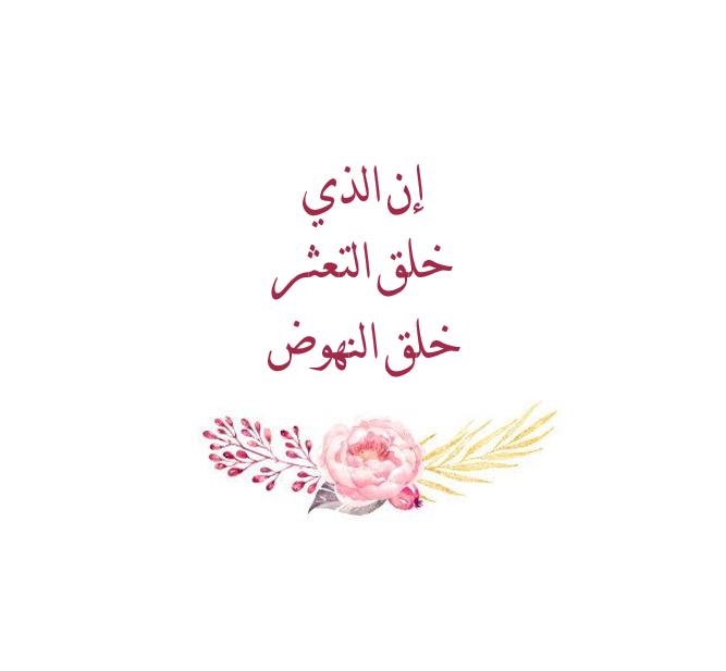 Image Result For ان الذي خلق التعثر خلق النهوض Quotations Arabic Quotes Quotes