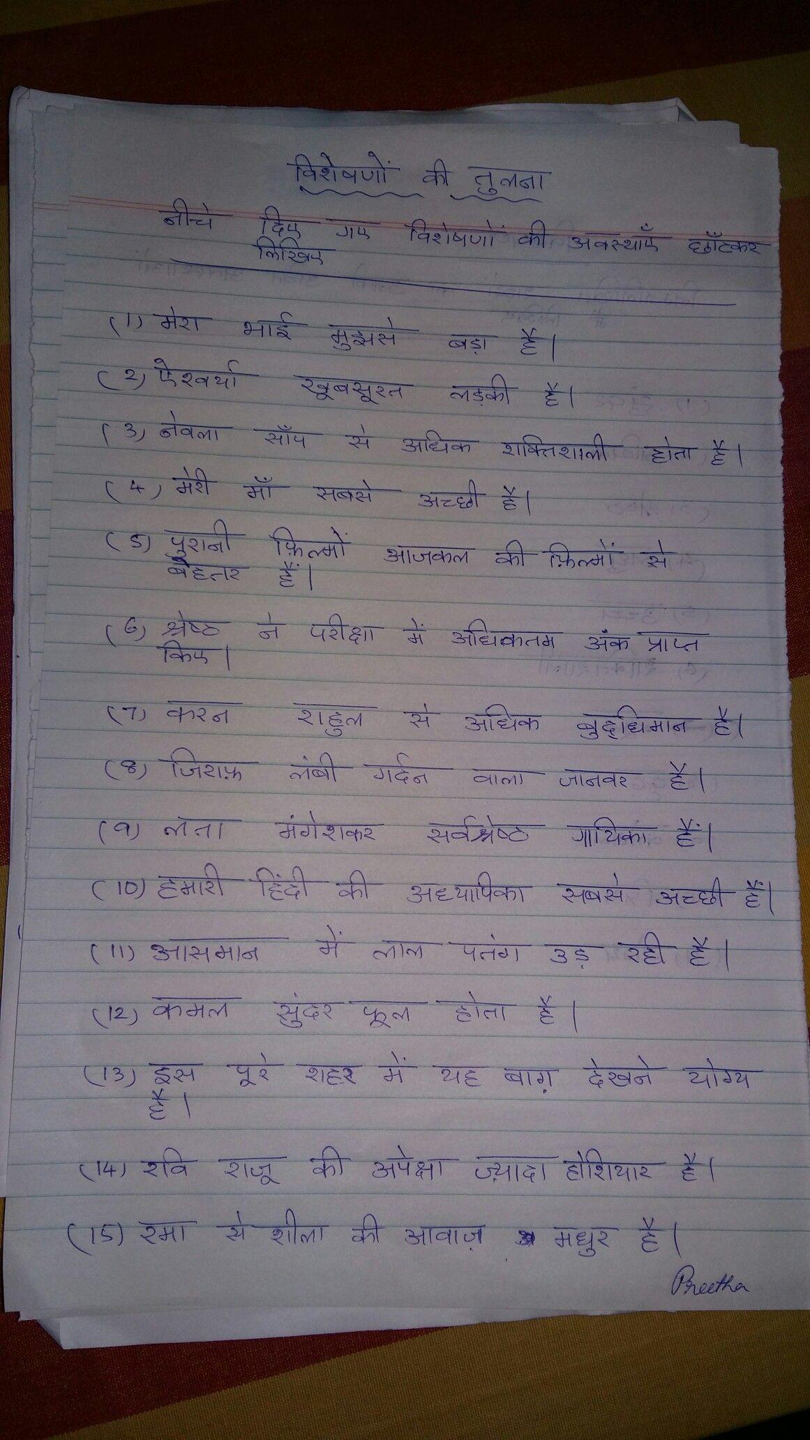 Hindi Grammar Visheshano Ki Thulna Avasthaayen