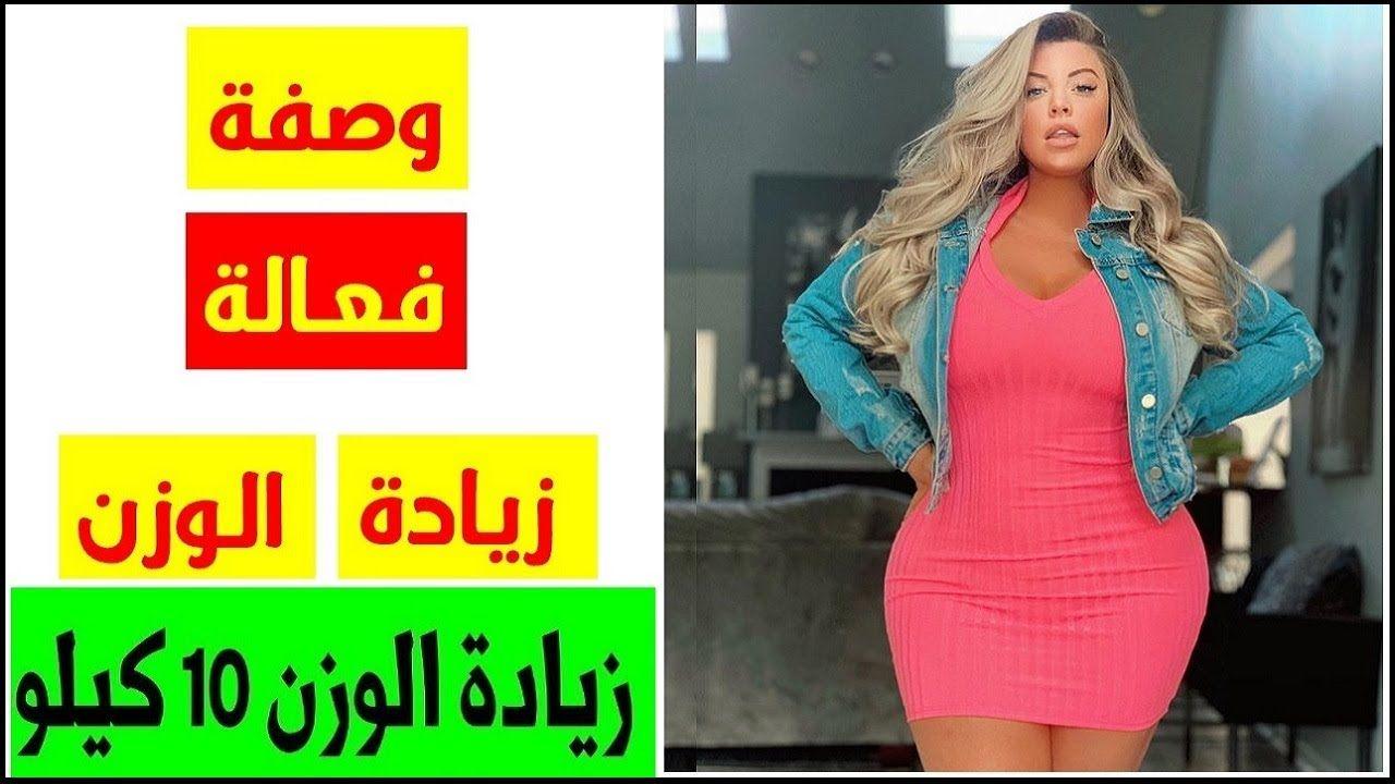 زيادة الوزن بسرعة للنساء في 3 دقائق جربيها وستبهرك النتيجة Fashion Bodycon Dress Bodycon