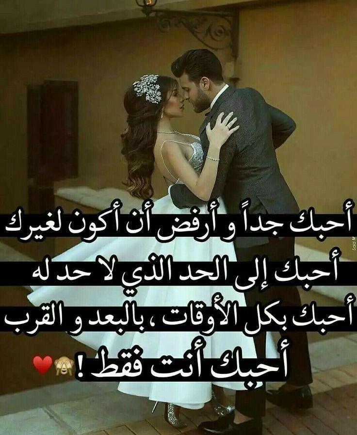 هيما حبيبي Love Words Love Quotes For Him Arabic Love Quotes