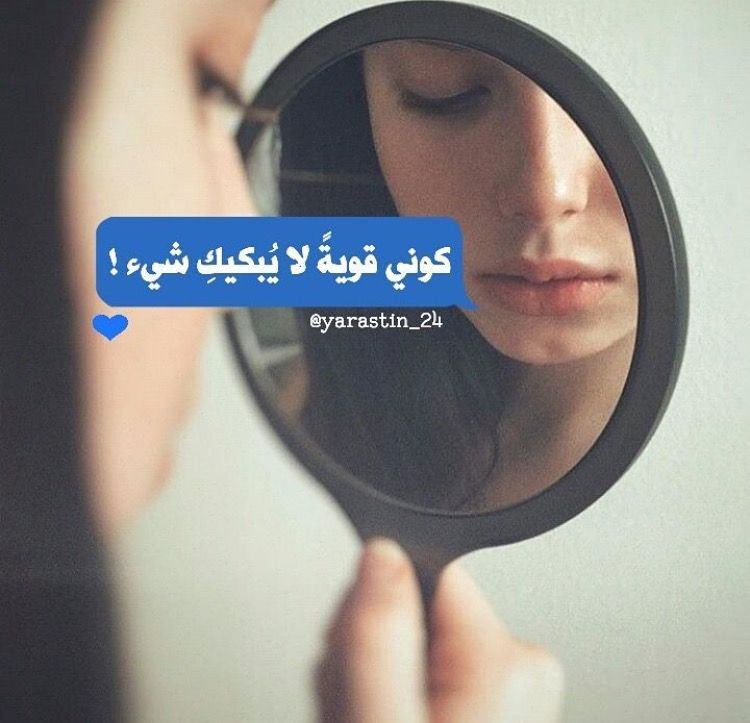 كوني قويه لا يبكيك شئ Arabic Love Quotes Arabic Quotes Beautiful Quotes