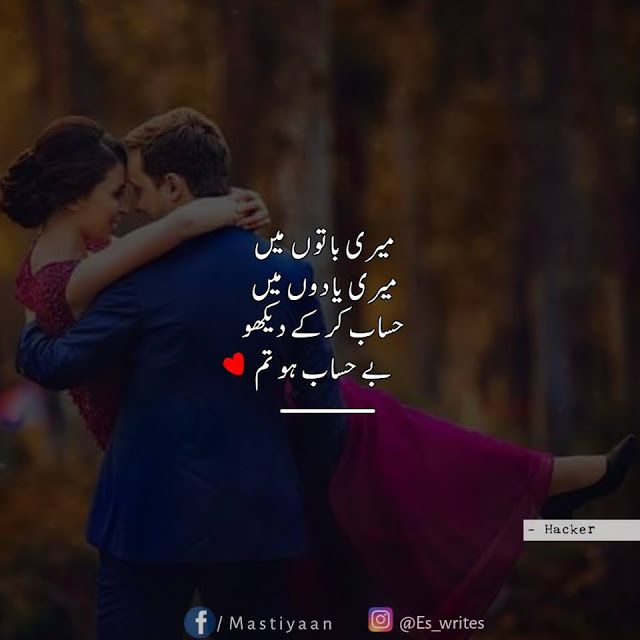 Best Poetry Quotes Of Love In Urdu: Urdu Poetry Romantic, Love