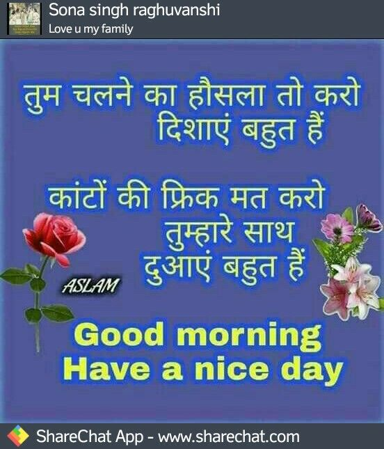 Good Morning Touching Quotes: Pin By Narendra Pal Singh On Good Morning