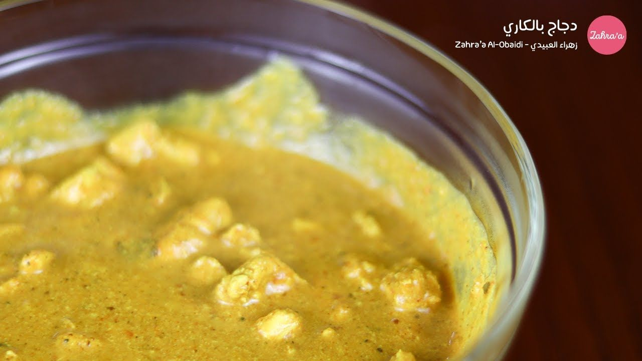 دجاج بالكاري على الطريقة الهندية في دقيقتين بس Food Chowder Cheeseburger Chowder