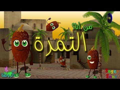 قناة اناشيد الروضة قناة متخصصة بالطفل المسلم Islamic Kids Songs Arabic Song بدون موسيقى بدون ايقاع Wit Christmas Ornaments Cartoon Kids Islamic Cartoon