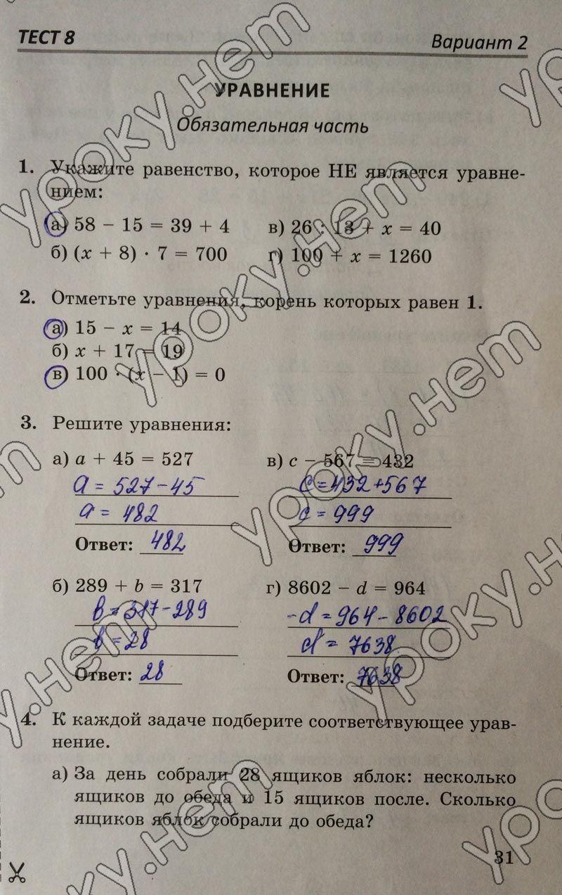 Гдз по алгебре 8 класс тесты гришина