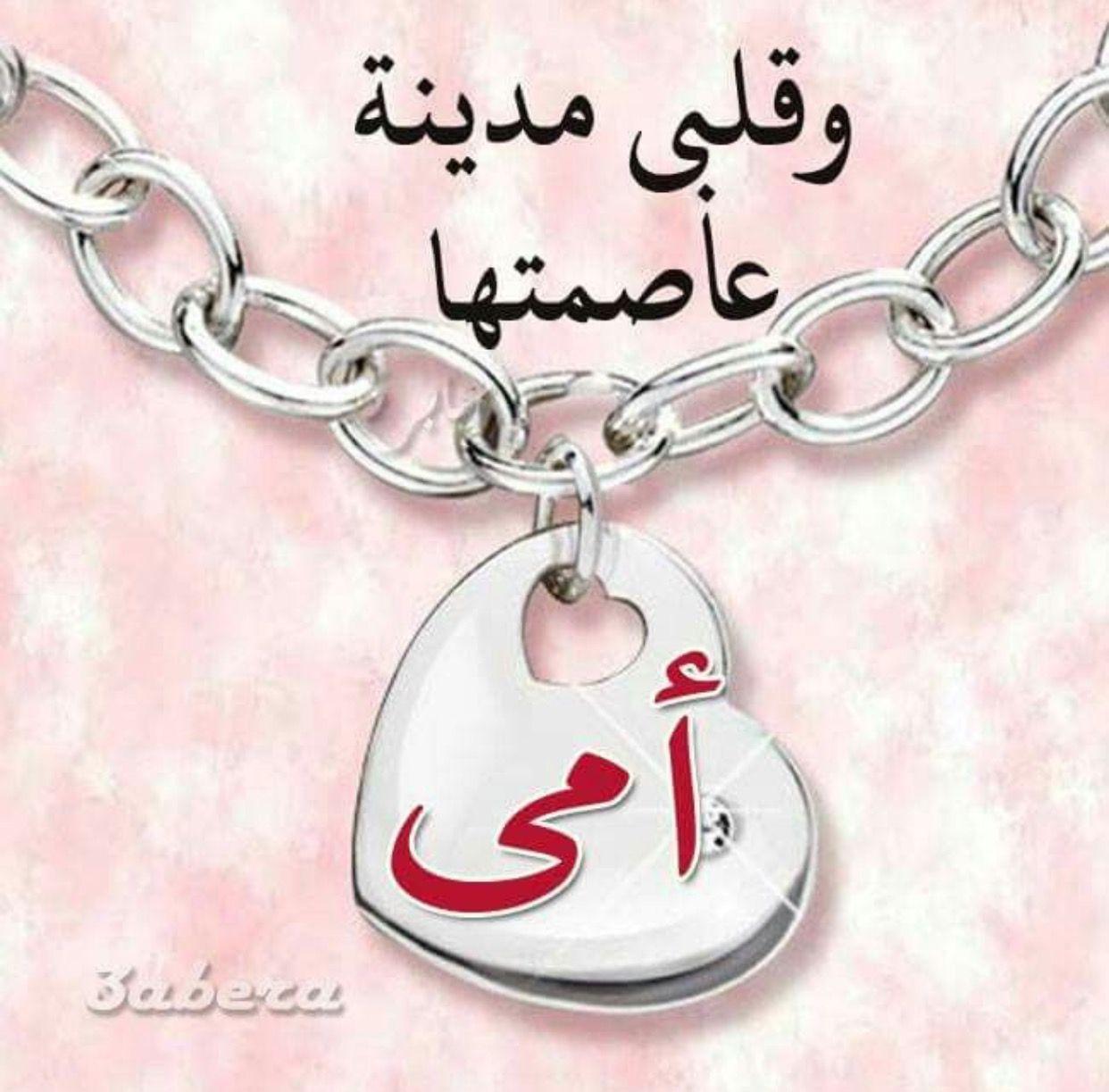قلبي مدينة عاصمتها أمي Heart Charm Bracelet Charm Bracelet Short Quotes Love