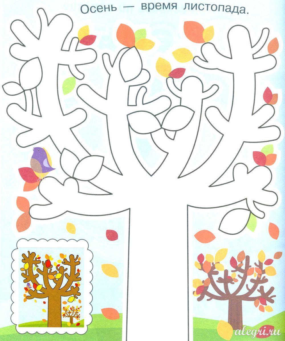 Осенние раскраски для детей | Раскраски