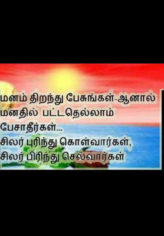Think Before You Speak Tamil Think Before You Speak Quotes Love