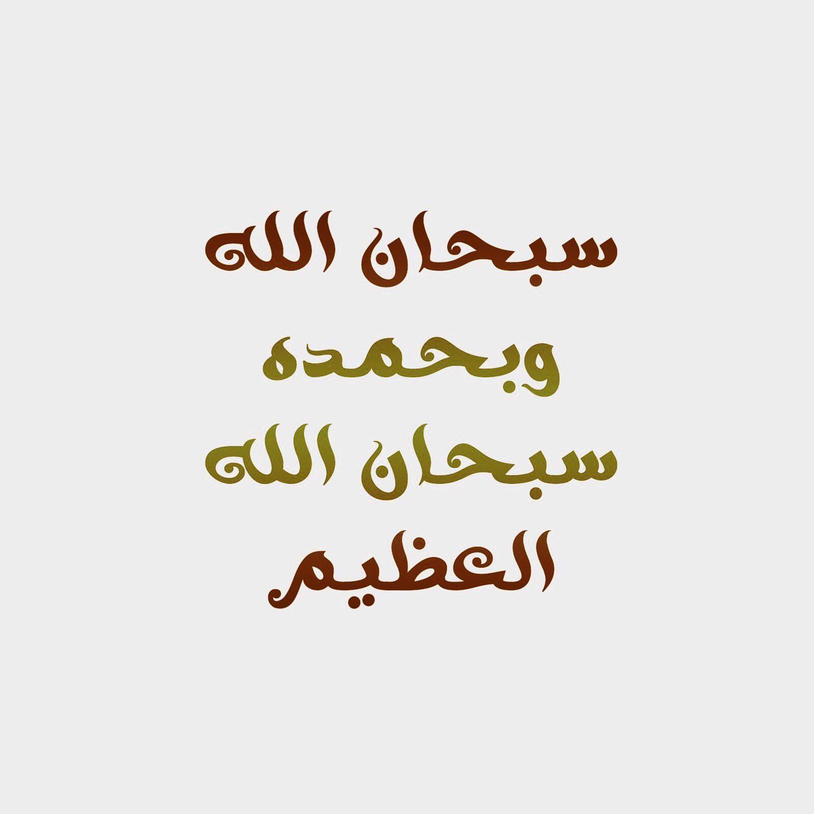 سبحان الله وبحمده سبحان الله العظيم Reminder Quotes Doa Islam Quotes