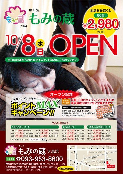 マッサージ店オープンチラシデザイン-北九州市