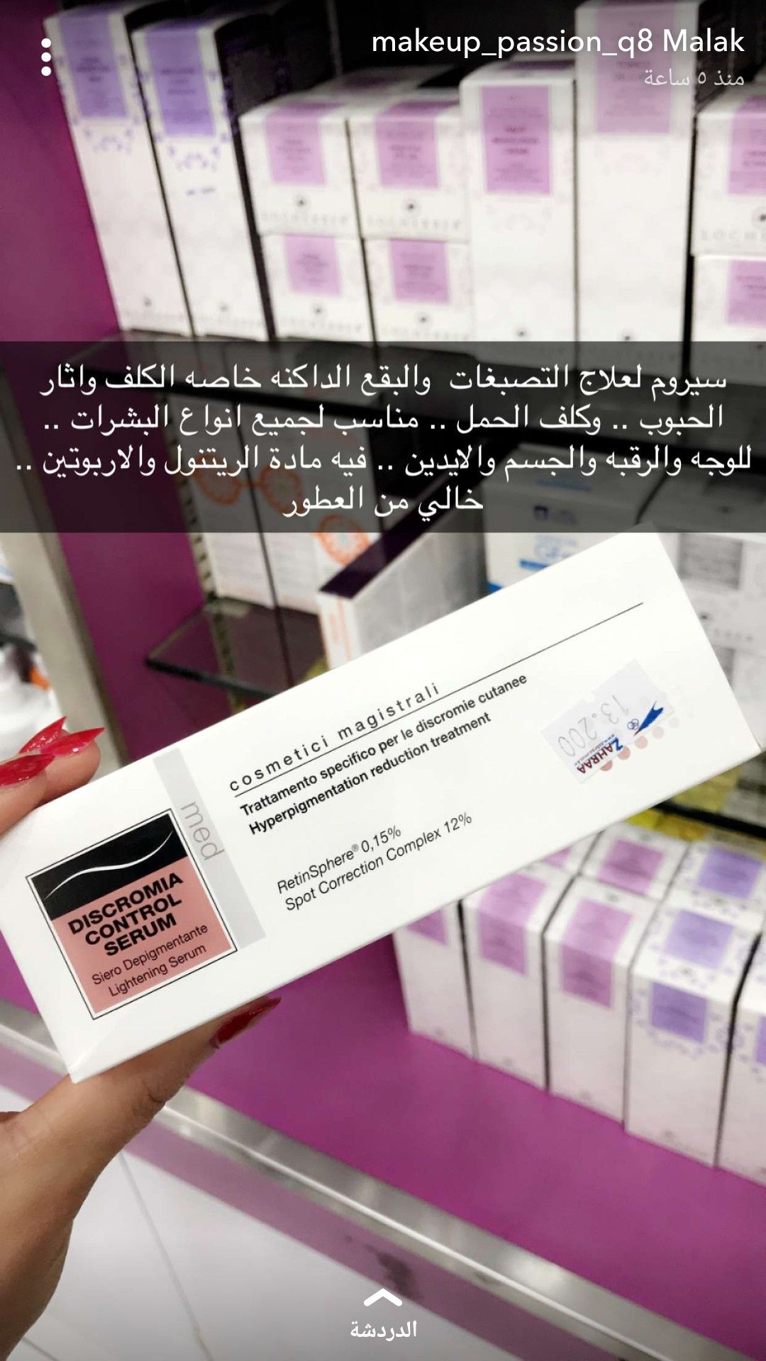 Pin By وهم On منتجات العنايه بالبشره والشعر Beauty Skin Care Routine Body Skin Care Beauty Skin
