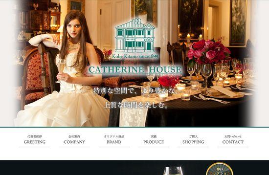 株式会社キャセリンハウス(http://www.catherine-house.jp/)