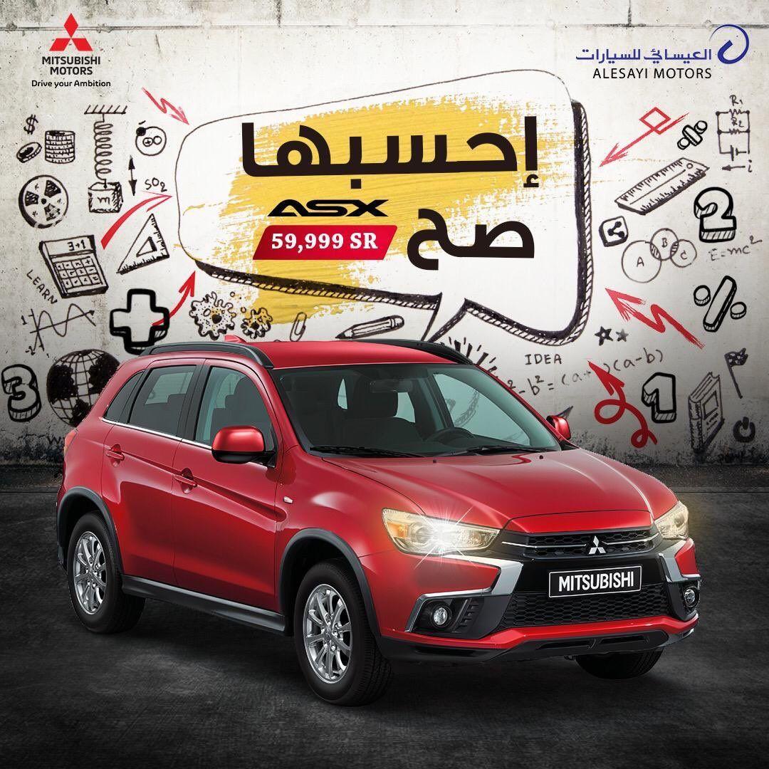 عروض سيارة ميتسوبيشي Asx في العيسائي للسيارات بسعر 59 999 ريال سعودي عروض اليوم Mitsubishi Car Learning