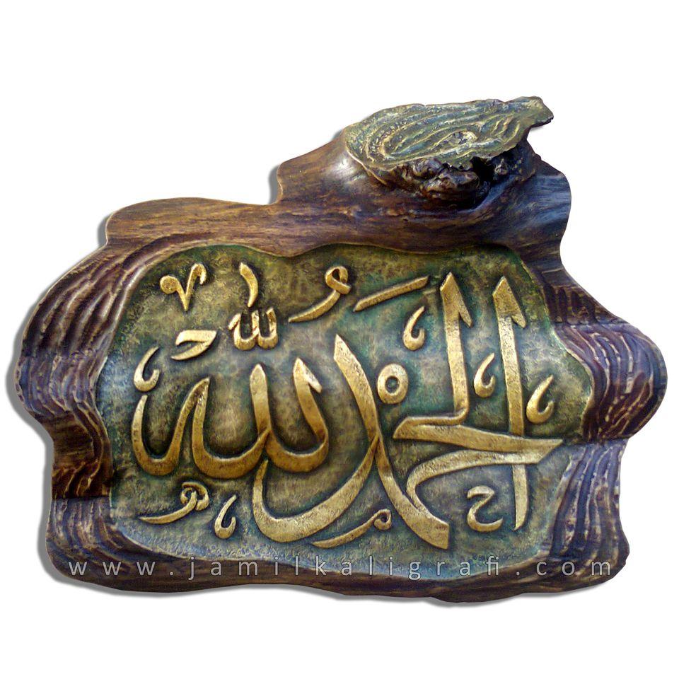 Kaligrafi Arab Alhamdulillah Sanat