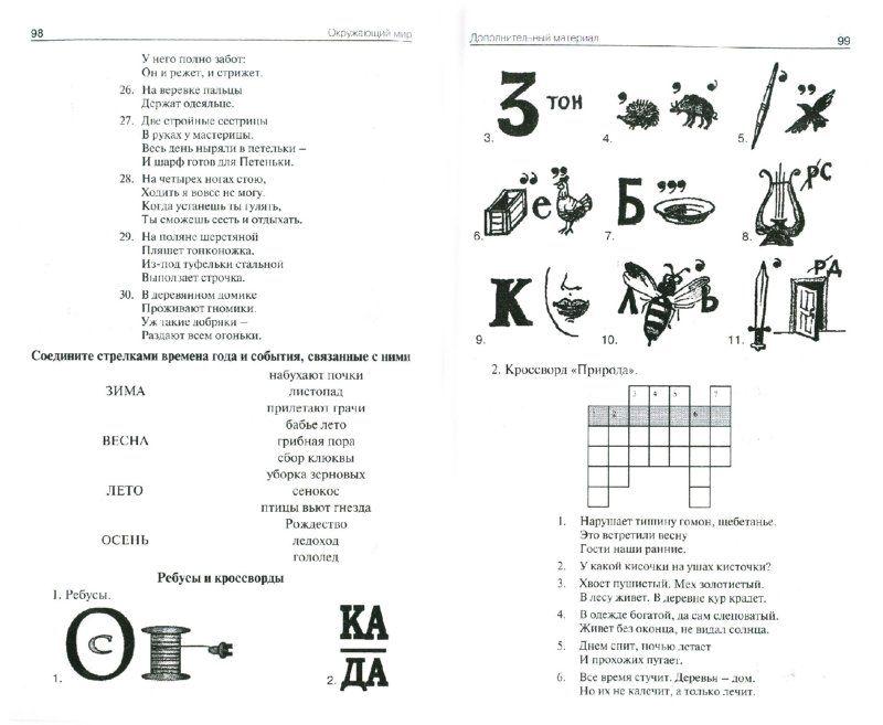 Математика 3 класса готовые решения скачать торрент