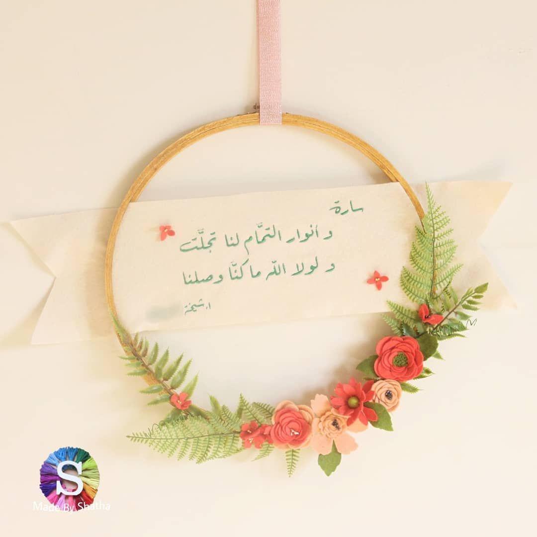 مساء الجمال اخيرا اشارككم فكرة اهداء لطيفة ومميزة تطريز هدايا نجاح خاتمة Machine Embroidery Hoop Ideas Embroidery Hoop Wreath Wreaths