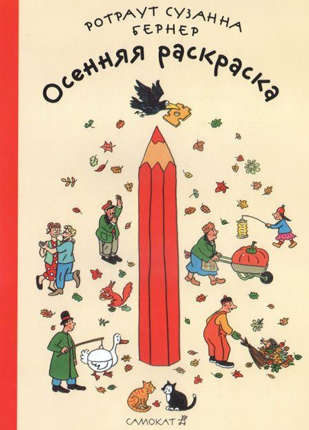 Раскраска про осень | Раскраски, Книги, Осень