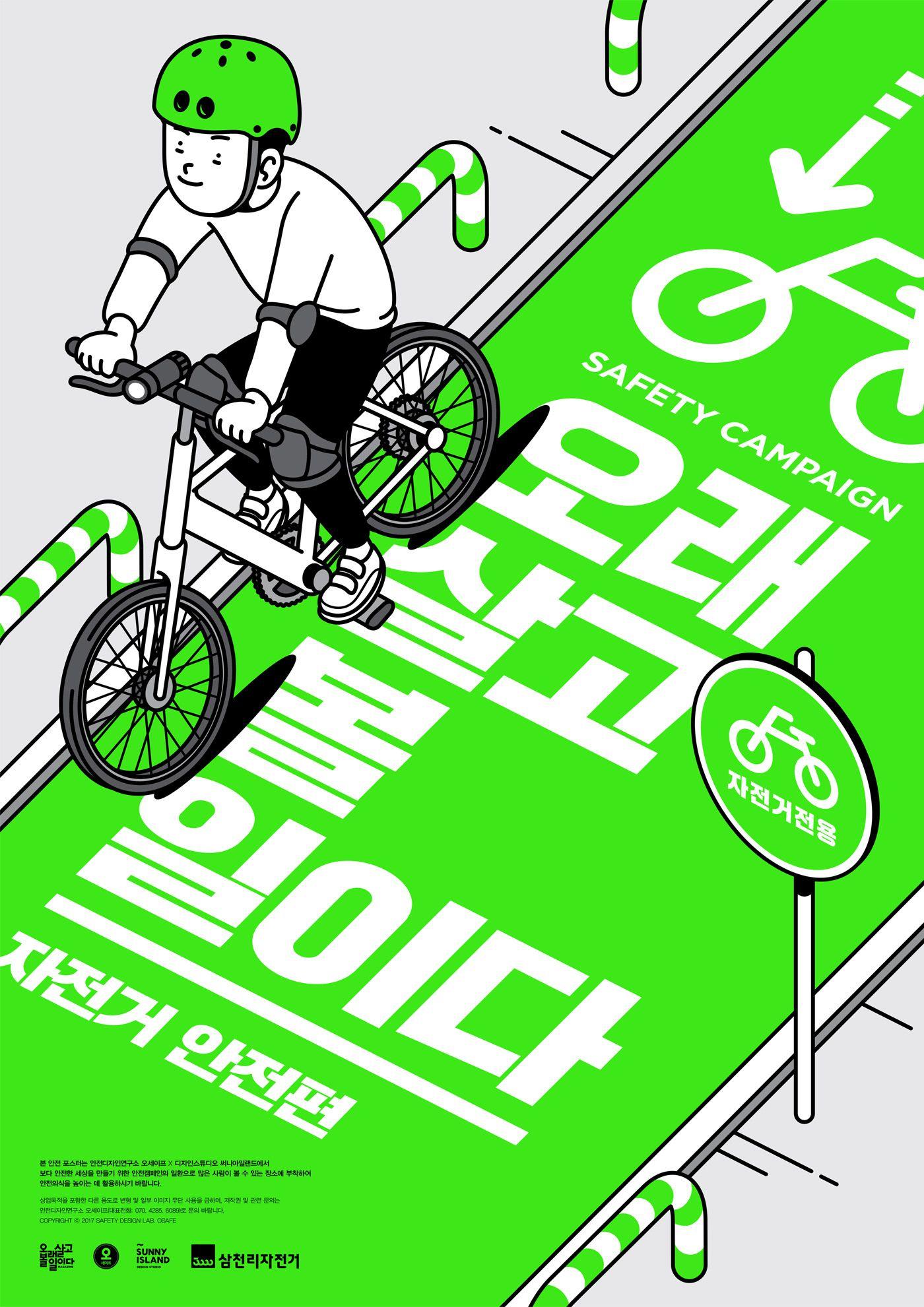 """다음 Behance 프로젝트 확인 """"자전거 안전 일러스트"""""""