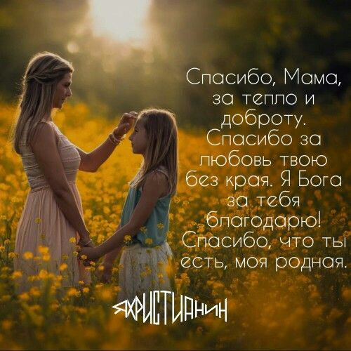 Прикольные лет, открытка спасибо мамочка за все