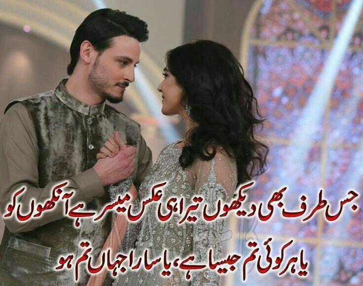 Pin by 💕AaFreen Shaikh💕 on =⚘Urdu Shayari⚘= Urdu poetry