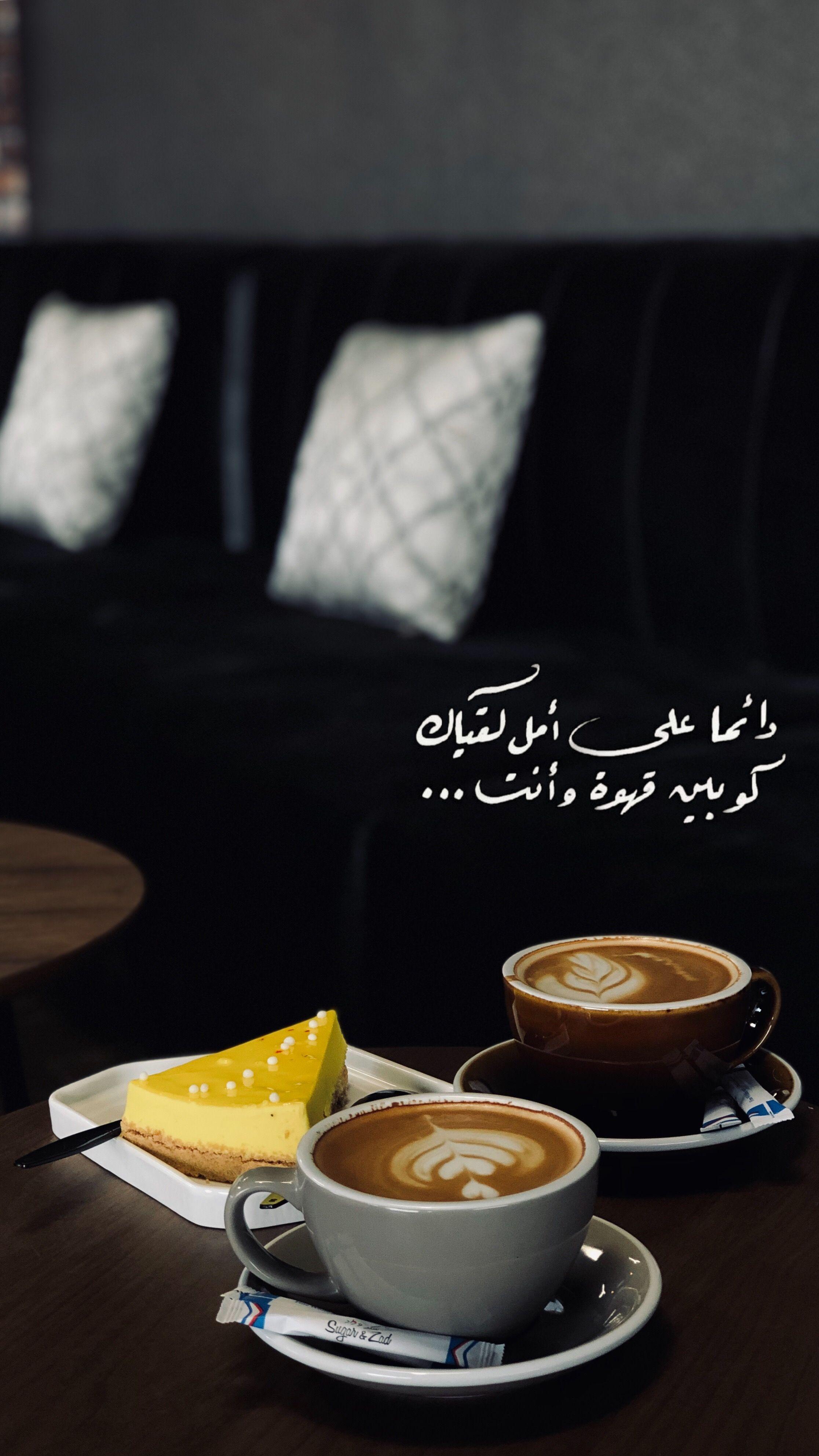 دائمٱ على أمل لقياك كوبين قهوة وٲنت My Coffee Coffee Tea Food