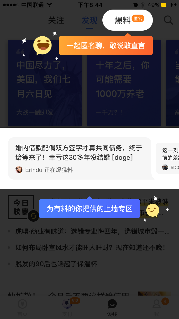 Pin by YJ_JIN on App 引导页 Doge, Pandora screenshot, Pandora