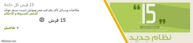 أطلقت شركة اتصالات مصر نظاما جديدا لعملائها القدامى والجدد يندرج تحت نظام أهلا حسب الاستخدام وأسمته أهلا 15 قرش كل ح My Love