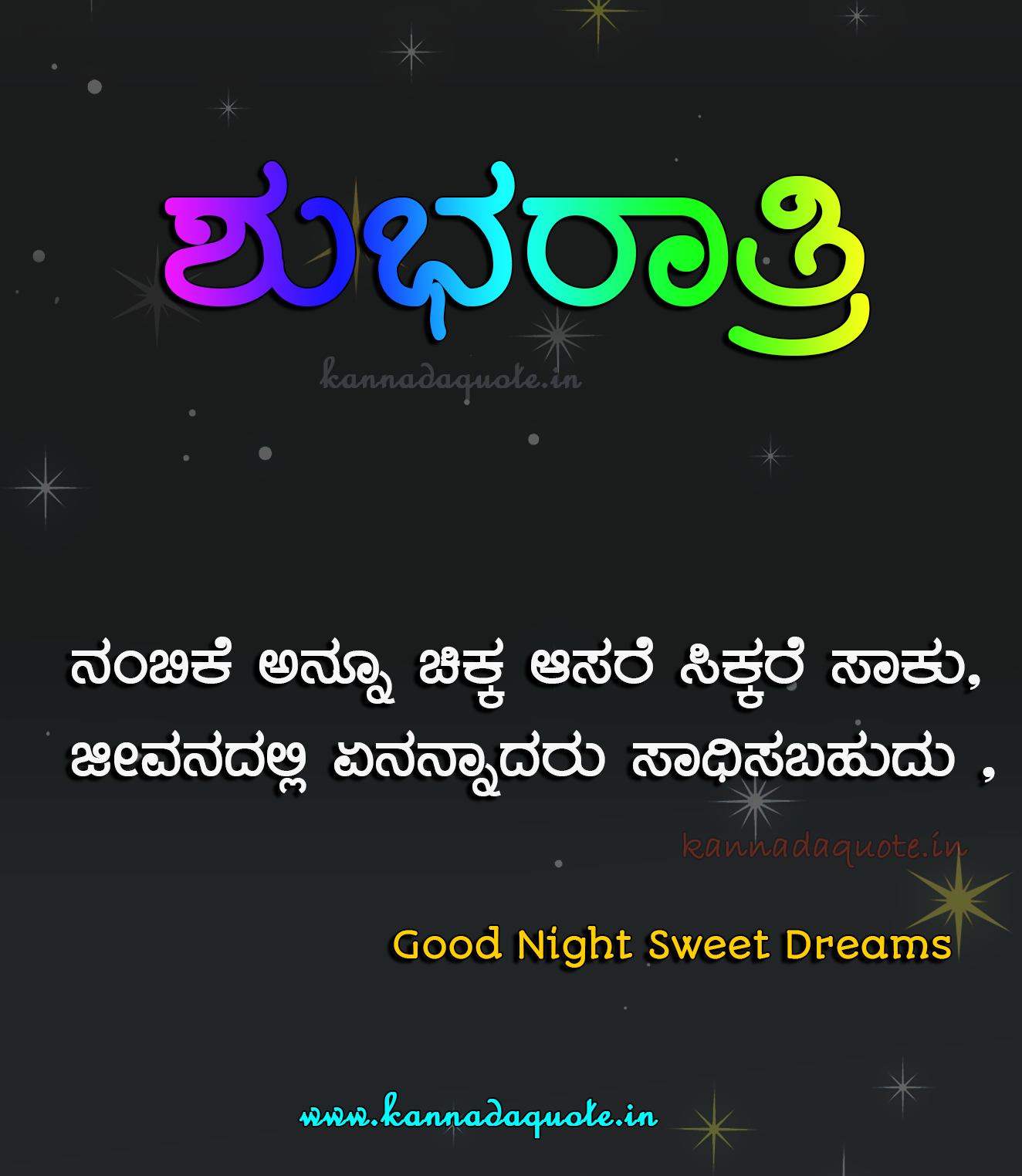 Pin On Good Night Quotes In Kannada With Images