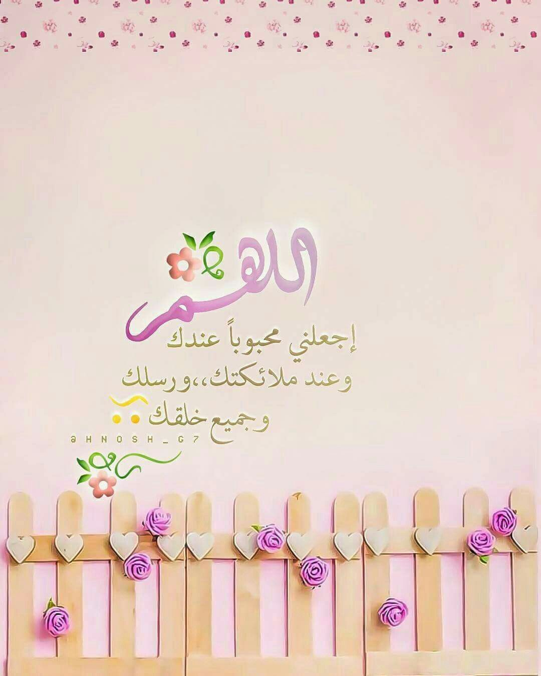 Pin By Maher Dabour On أدعـيـــــــ ـ ـ ـ ـ ـ ـ ــــــة Islamic Wallpaper Allah Quotes Allah
