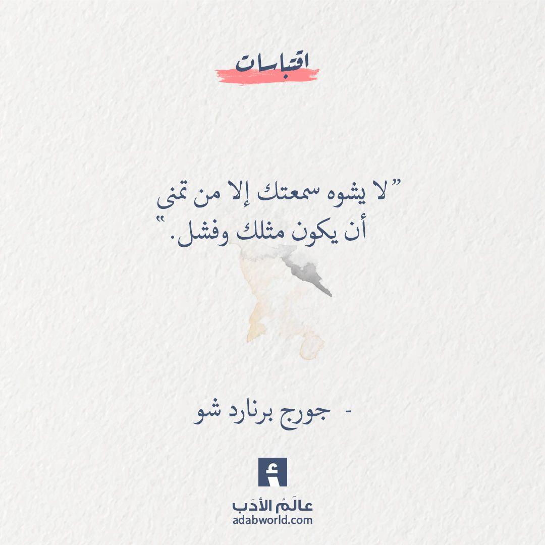 من اجمل اقتباسات جورج برنارد شو في وصف الغيرة عالم الأدب Words Quotes Creativity Quotes Happy Words