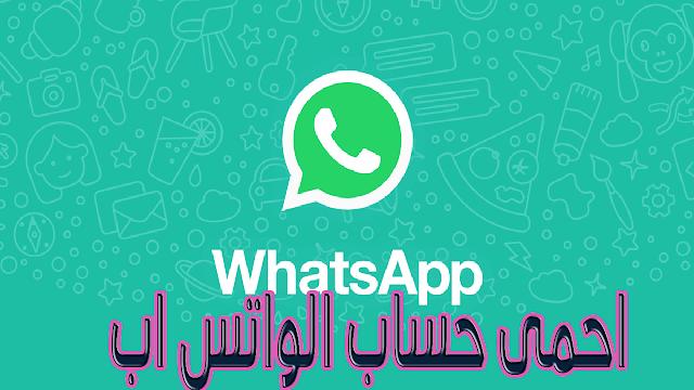 مدونة سلامه تيوب احمى حساب الواتس اب من الاختراق ب 4 خطوات Messages Whatsapp Last Seen Instant Messaging