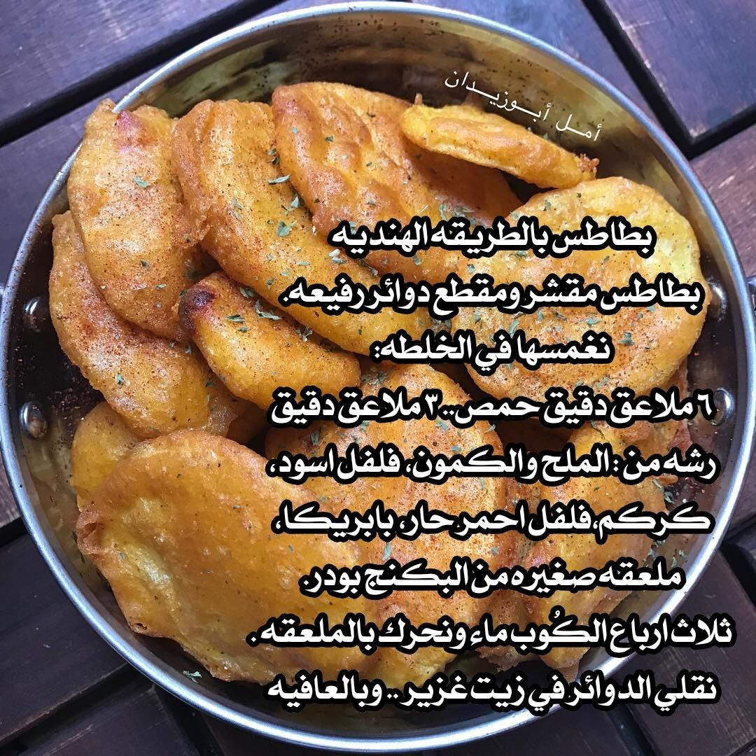 Pin By Zina Albassam On طبخ من تجميعي Indian Cooking Recipes Recipes Food Receipes