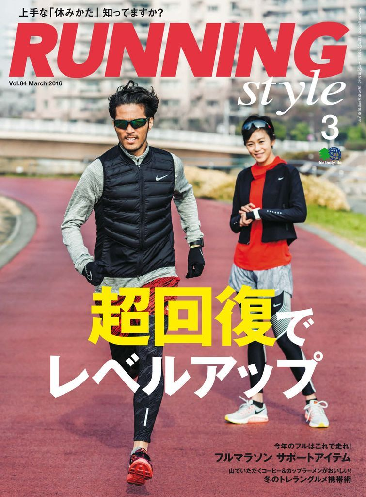 走ることは気持ちいい! 正しい走り方を身につけると、もっと楽しい! そんなランニングの魅力を、特にビギナーをしっかりサポートしながら紹介します。