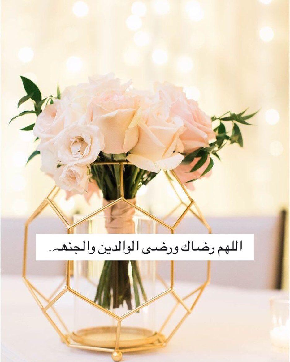 Palamrm543 Shared A Photo On Instagram أذكار إسلامية ديني دين اسلام اسلامي هاشتاق اذكار صور رمزيات خلفيا In 2021 Table Decorations Decor Home Decor