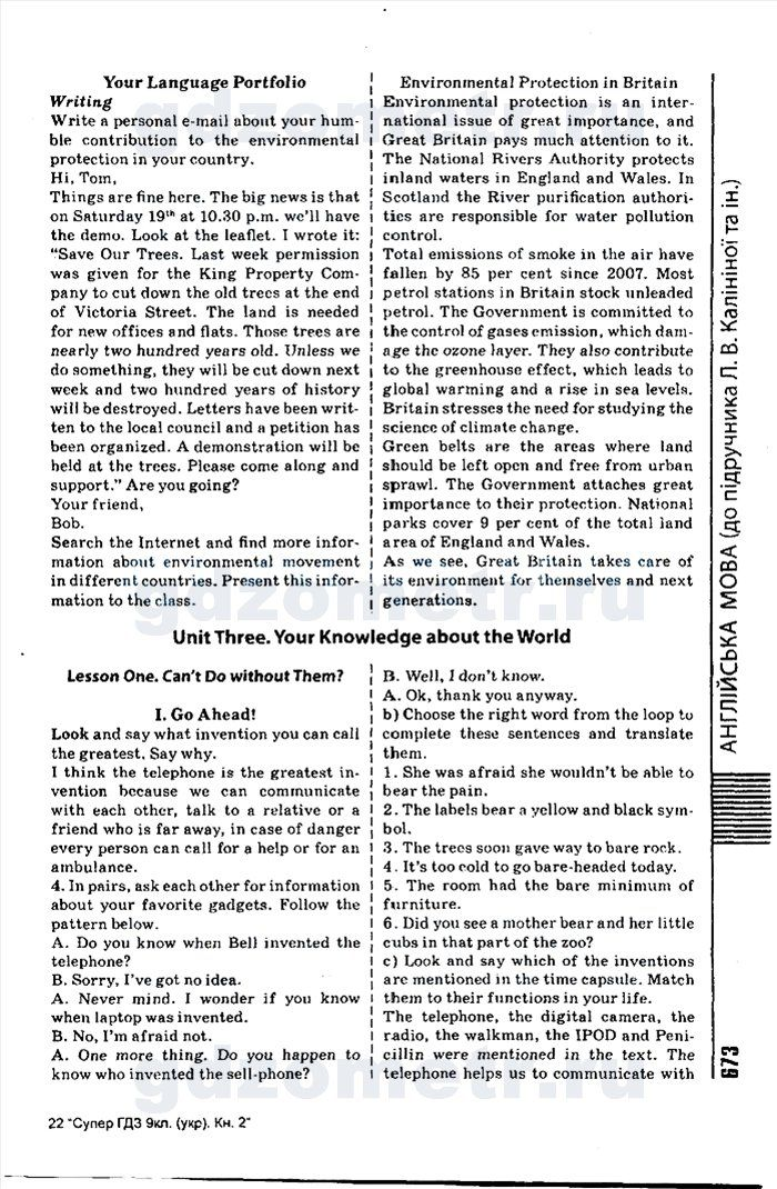 Гдз по обществознанию 8-9 боголюбов 37 параграф задания