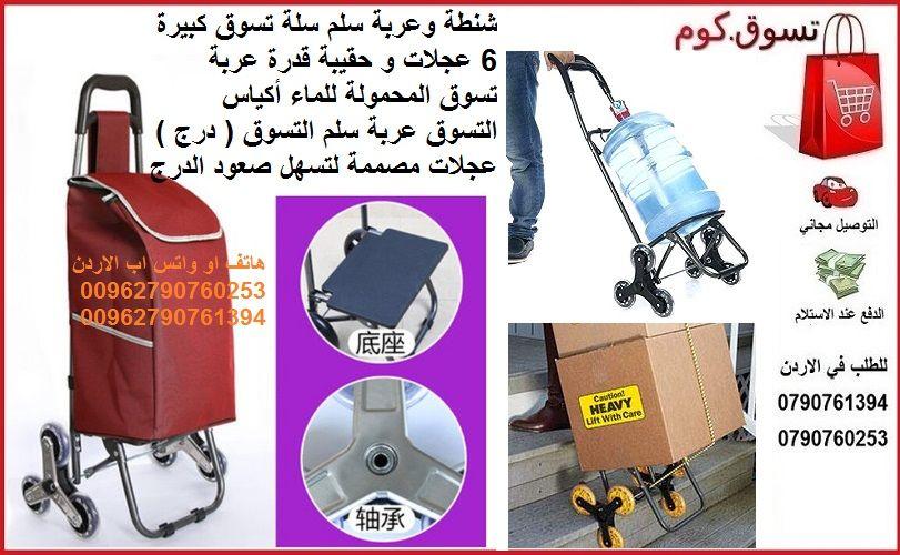 شنطة وعربة سلم تسلق الدرج سلة تسوق كبيرة 6 عجلات و حقيبة قدرة عربة تسوق المحمولة للماء أكياس التسوق Home Appliances Home Vacuum