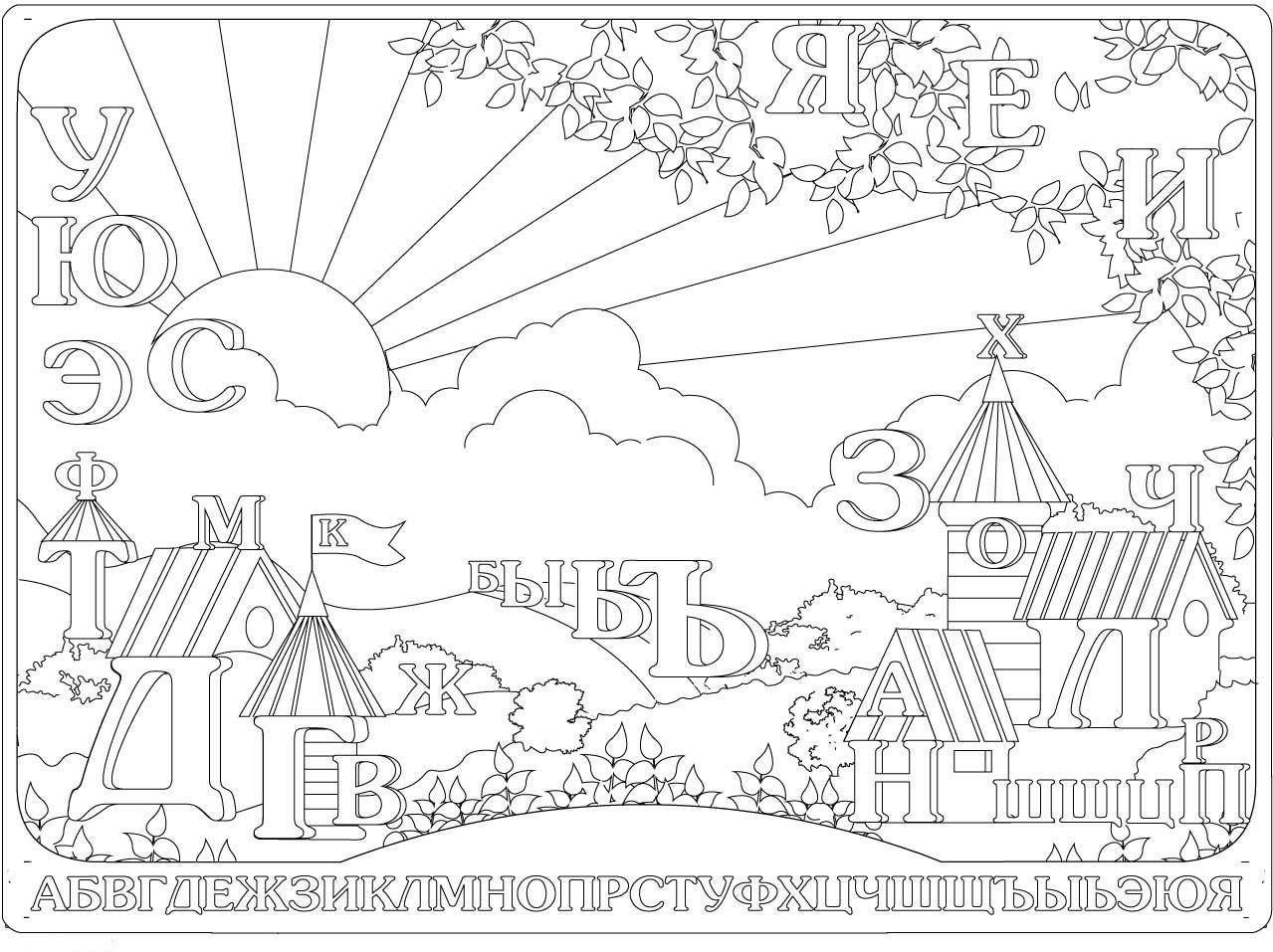 Раскраски с буквами русского алфавита | Раскраски, Детские ...