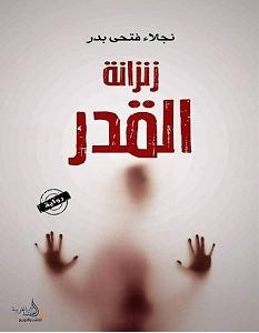 تحميل رواية زنزانة القدر Pdf نجلاء فتحي بدر Books Movie Posters Movies