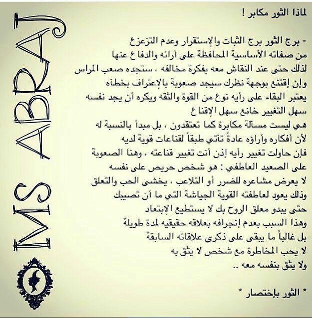 الثور Beautiful Arabic Words Quran Quotes Quotes