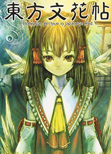 Toho Bunkacho / Bohemian Archive in Japanese Red Doujin Fanbook w/CD