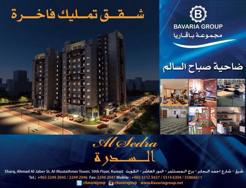 مجلة عقارية الكترونية Http Www Aqareyah Com Tower Bavaria Kuwait