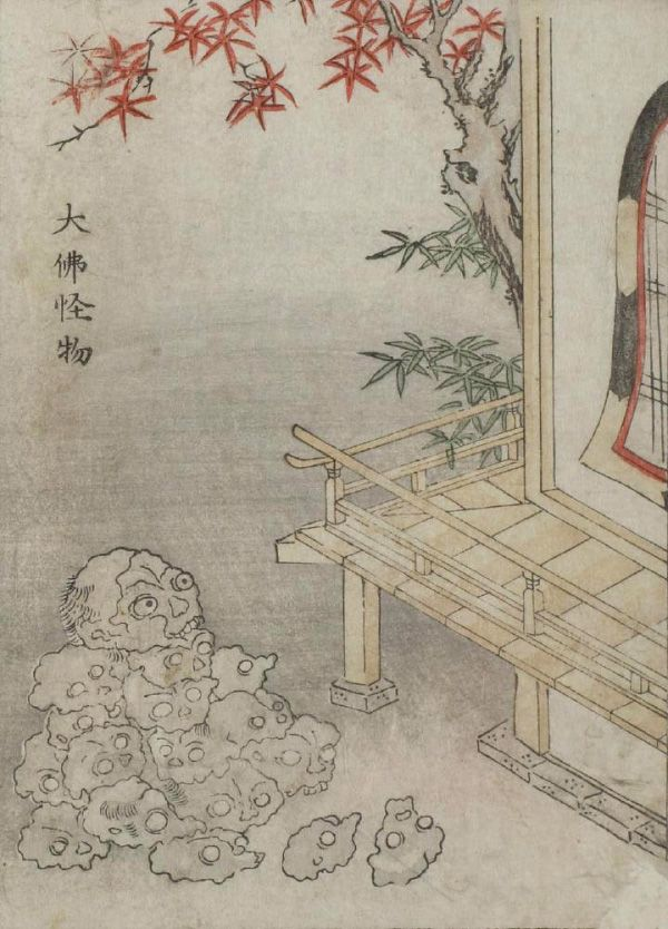 Monsters from the Kaibutsu Ehon | Daibutsu-kaibutsu - Mysterious pile of crumbling skulls